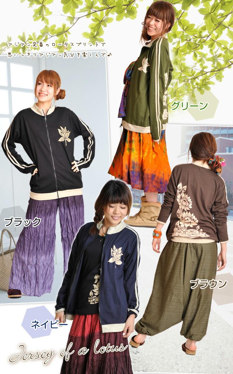 キュート&クール☆バックプリントロータスジャージ(タイプB)