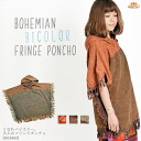 Fringe lots of! Stonewashtoutomponchoparker MxH0101 [Asian fashion ethnic fashion black brown cold weather Womens] | poncho cotton (cotton) | n_marai