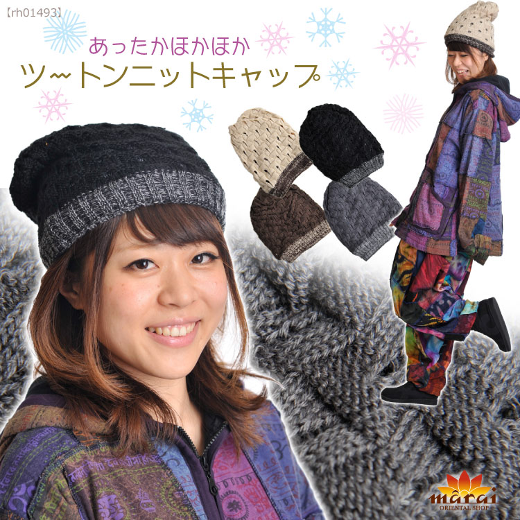 Lining Knit Hat Knit Hat or Warm Two-tone Knit
