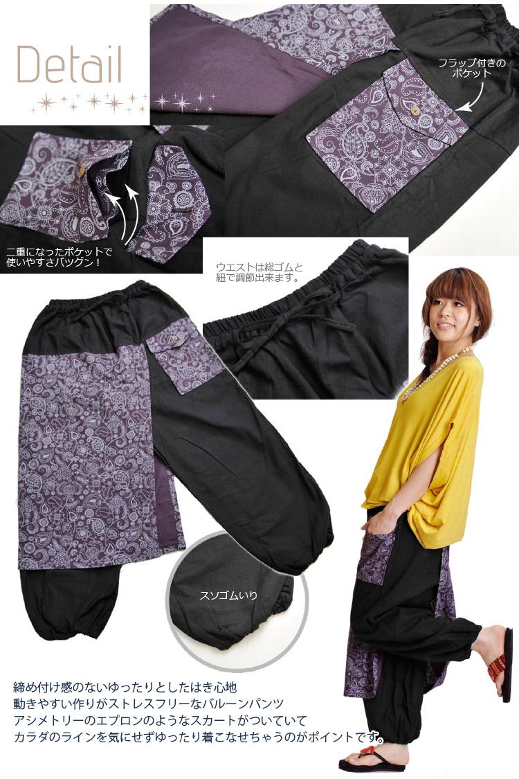 レディース パンツ メンズ エスニックプリントスカート付きレイヤードブラックサルエルパンツ