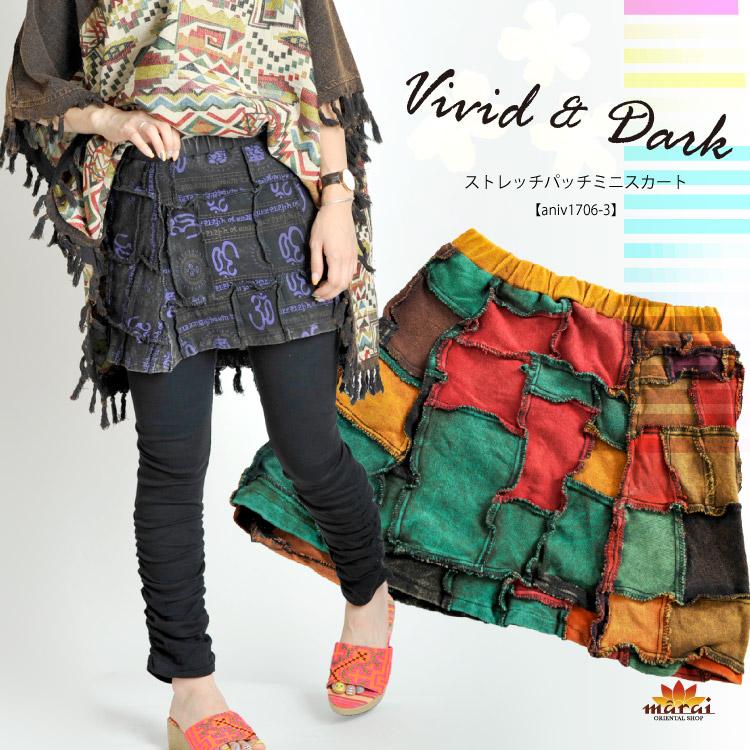 ヴィヴィッド&ダークのコントラスト☆ストレッチパッチミニスカート