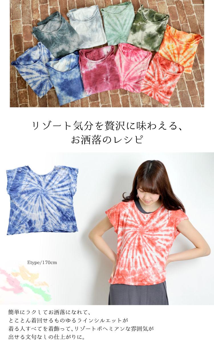 水彩画のような淡色。タイダイ染めゆるライン半袖Tシャツ