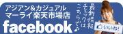 facebookページはこちら☆