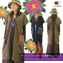12/18 is a one of a kind! Patchwork double penetration head cloth dress «non»