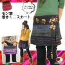 5/17 20: resale one of a kind! Hmong wrapped mini skirt ◇ ◇