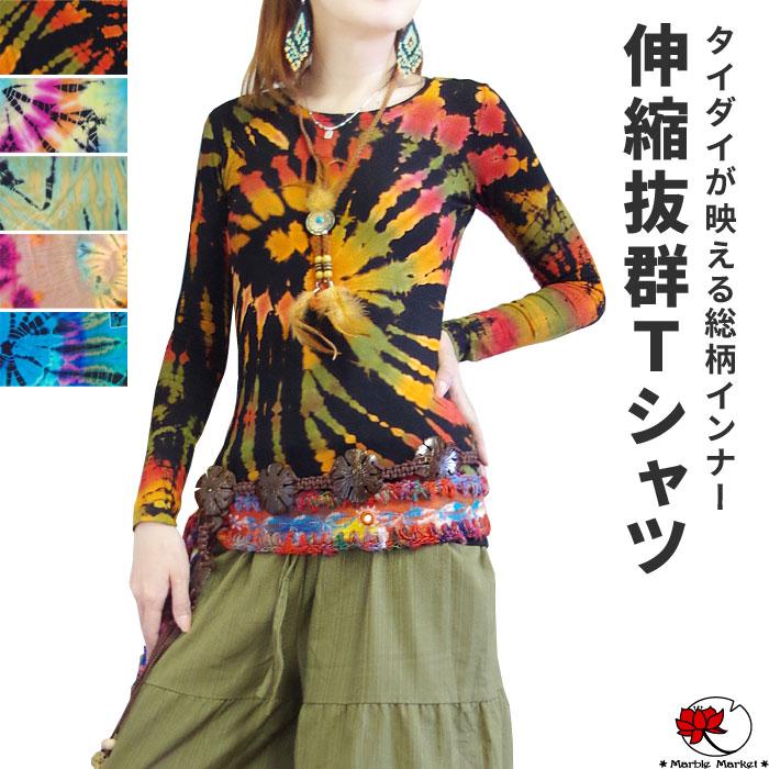 タイダイ染めスパンデックス ロングTシャツ