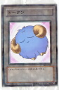 Kings card game limited edition! Sheep token blue TKN-JP001