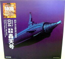 No. 034 special effects re-Voltek bottom of the sea warship roar sky