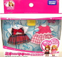 Licca Chan LW-24 Miki-Chan Maki-Chan dress uniform & dress