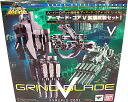 Armed set extended V super robot chogokin Armored Core 1 グラインドブレード