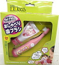ぽぽちゃん, ちいぽぽちゃんのおしゃべり toothbrush