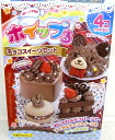 Whip る chocolate sweets set W-59