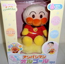 Anpanman soft and fluffy anpanman music box