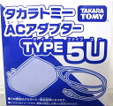 AC adapter TYPE5U for exclusive use of the takara tomy toy