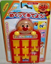 Let's put it when we get more like anpanman!