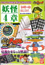 Specter watch youkai guerepoplus No. 4 chapters fully marumie data files