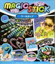 Magic stick cool pop