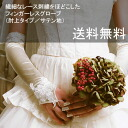 In the fingerless glove satin type elbow which treated a 】 wedding glove - race (40cm)