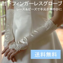 Decorate the wedding globe サテンフィンガーレス globe handy wedding item elbow down (30 cm)