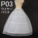 Flexible volume-petticoat! White / long / wedding / wedding / bridal / wedding / wedding / party / party / presentation / concert / wedding dress-dress-guest dress, party dress-color dress-dress / wire / tulle / bride / adult [P03]