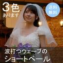 Short edge Wedding Veil frills like double wedding Vert back 75 cm