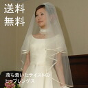 Wedding Veil piping veil ( ヒップレングス ) length 1 m