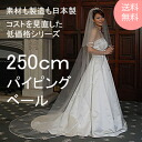 The piping wedding veil long type 250cm material is production [Y01] which is all made in Japan