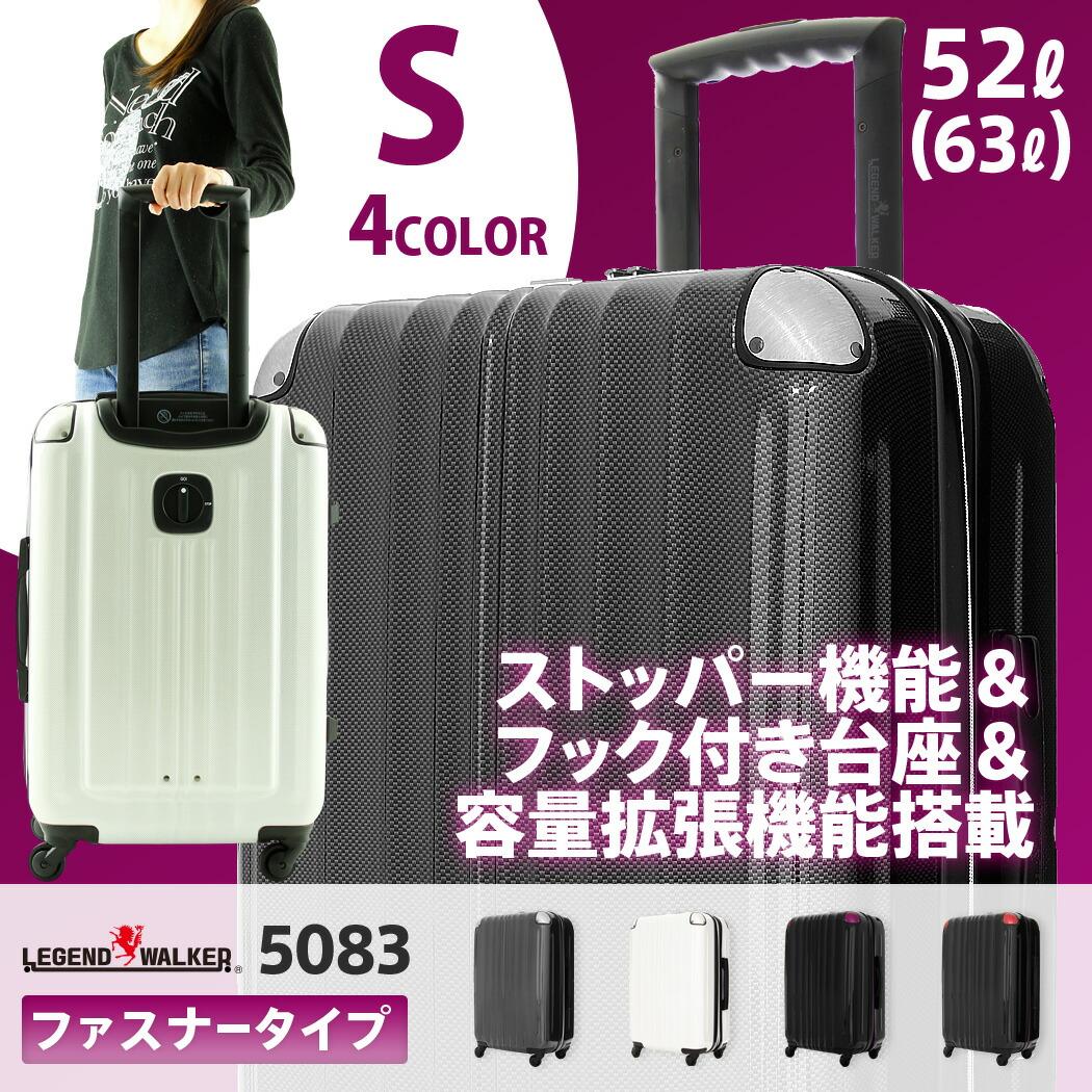 スーツケース 5083 Sサイズ