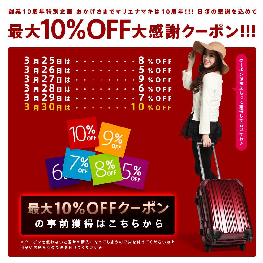 スーツケース通販専門店マリエナマキの大感謝クーポン