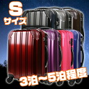 "Hardware case ""5007-53"" for for sale target deep-discount suitcase carrier bag carry case carry-back traveling bag super light weight TSA lock small size small size three days for four days on 5th in a day"