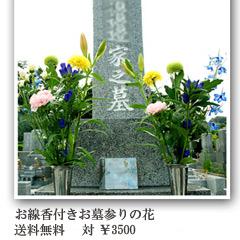 お線香付きお墓参りの花