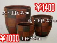 アジアン風鉢カバー