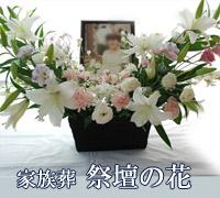 家族葬、祭壇の花