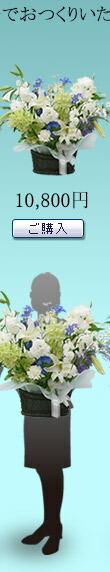 お供え 花¥8000