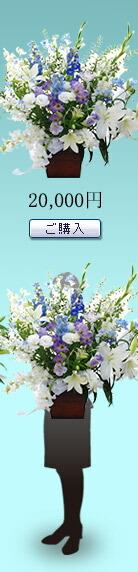お供え 花¥15000