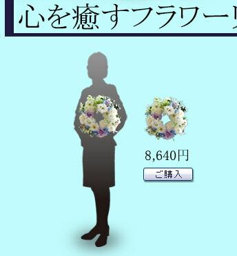 お供え 花¥30000