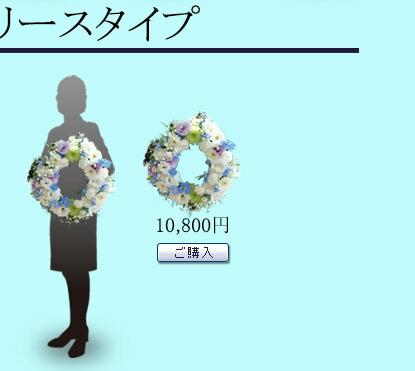 お供え 花¥10800