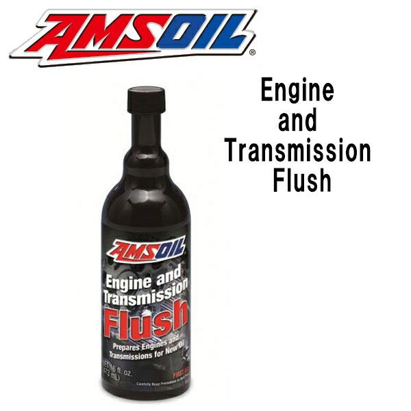 AMSOIL(アムズオイル)EngineandTransmissionFlush(エンジン&トランスミッションフラッシュ)1本(16oz):473m