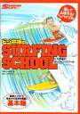 SURFING SCHOOL basics / book book / surfing / bk3000fs3gm of bumbling Isaka