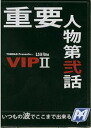 VIP II important person no. 2 talk and surf DVD/dvd496002P01Sep13fs3gm