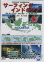 サーフィング Indonesia / surfing DVD / dvd9150fs3gm
