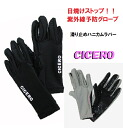 Entry and surf Tan / sunburn prevention gloves set /fs04gm