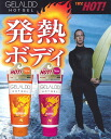 GELALDO HOT GELL ジェラルドホットジェル 2 type type ) / 195 g protective gel sensation gel against the cold surf products 02P01Sep13fs3gm