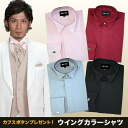 ★ ★ dress shirt (color ) wing collar shirt red grey black pink. For groom shirts, tuxedo shirts, formal shirts! Color wing collar shirt w-1