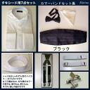 Tuxedo accessories rental 7 piece set! Shipping from embedded tuxedo rental! GR-7set
