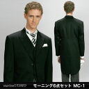 Set of 6 wake-up! Father, matchmaker for a tailcoat.  Cheap wake up! MC-11