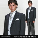 Set of 6 wake-up! Father, matchmaker for a tailcoat wedding, ceremony!