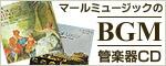 BGM管楽器CD