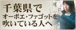千葉県でオーボエ・ファゴットを吹いている人へ