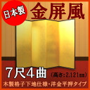 Four pieces of 7 orthodox school gold-leaf folding screen shakus (wooden lattice, 洋金平押)